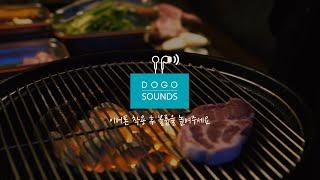 [도고사운즈] 바베큐