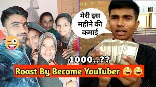 Copy Of Become Youtuber Funny Roast 🔥 | my YouTube income | Hum Pagal