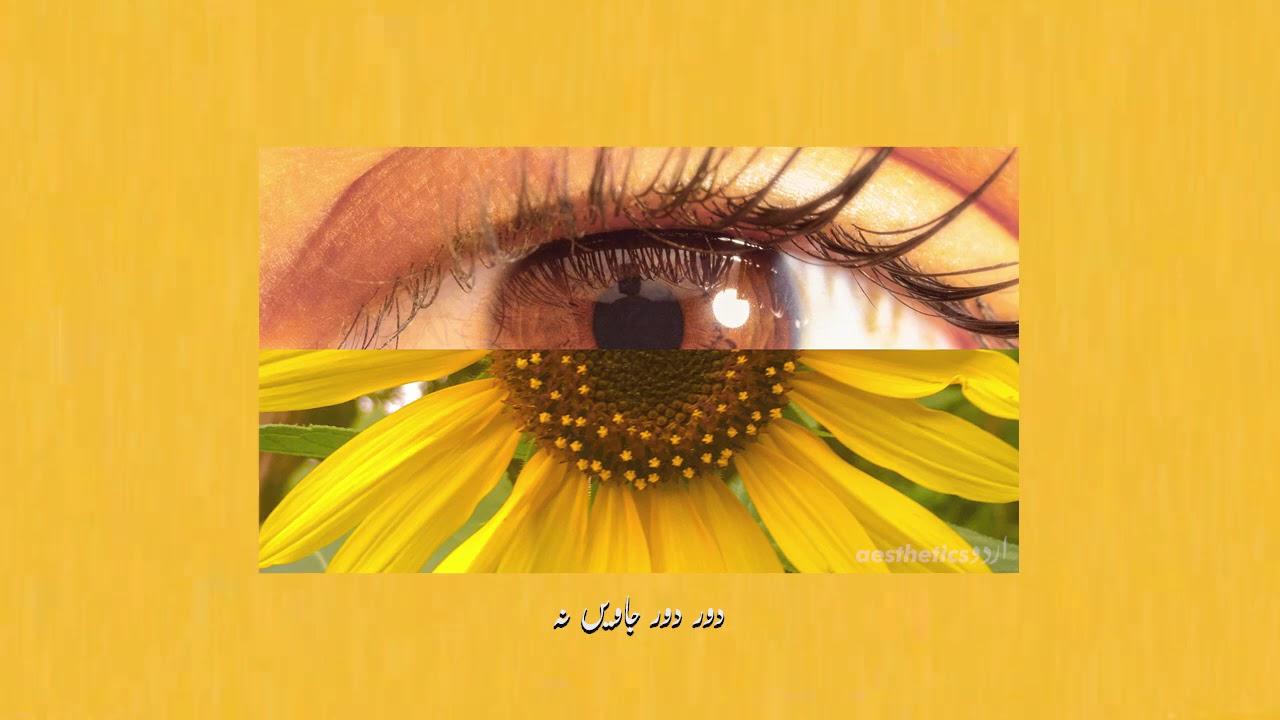 Akhian Nu Rehn De - Qurat-ul-Ain Balouch | Aesthetics اردو