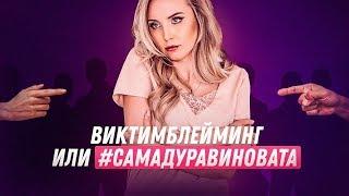 ВИКТИМБЛЕЙМИНГ или #САМАДУРАВИНОВАТА. Спецвыпуск с Сергеем Егоровым | Мила Левчук