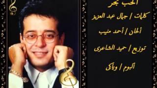 علاء عبد الخالق - الحب بحر