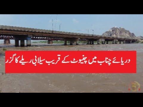 Flood in river chanab near chiniot latest 2017