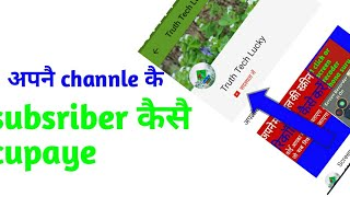 how To Hide Your Youtube Channel Subscriber ! ANDROID ! Hindi  subscriber kese chupaye