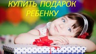 Купить подарок ребёнку, где купить подарок ребенку на любой праздник(, 2014-04-08T08:51:55.000Z)