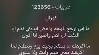 فاقد حناني - كلمات كاريوكي