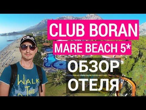 Club Boran Mare Beach 5* обзор отеля Кемер. Турция 2019
