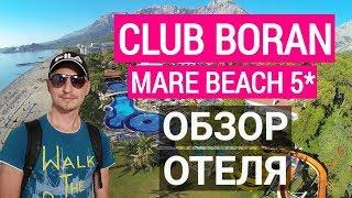 CLUB BORAN MARE BEACH 5* Кемер. Турция 2019 год  обзор отеля