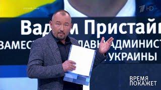 Украина: война и мир. Время покажет. Выпуск от 31.05.2019