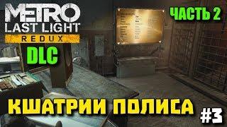 Metro Last Light Redux DLC  Прохождение дополнений 3  Полис Кшатрии часть 2