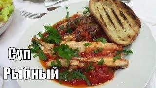 Итальянский Рыбный Суп с Помидорами Zuppa di Pesce