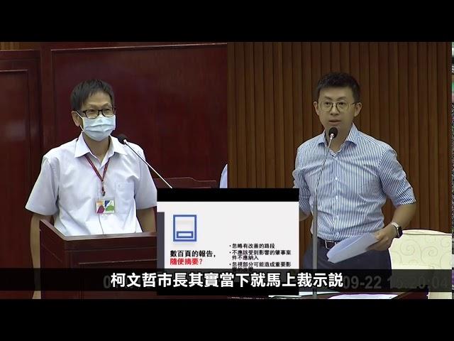 【呱吉質詢】台北市的禁行機車道研究報告到底有甚麼問題?
