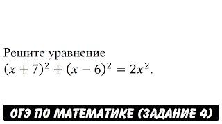 Решите уравнение (x+7)^2+(x-6)^2=2x^2. | ОГЭ 2017 | ЗАДАНИЕ 4 | ШКОЛА ПИФАГОРА