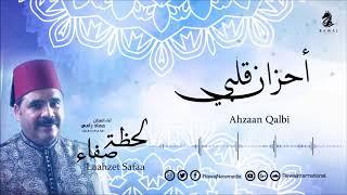 عماد رامي    أحزان قلبي    من البوم لحظة صفاء    Ahzaan Qalbi