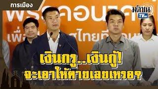 หยอกล้อการเมือง เงินกรู เงินกู้ จะเอากรู ให้ตายเลยหรือ? : Matichon TV