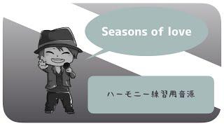 【練習用音源】Seasons_of_love【グライドスロープ 】#2ハモリ練習用音源