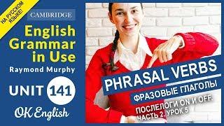 Unit 141 Английские фразовые глаголы с ON и OFF(2)  📘 English grammar in use | OK English