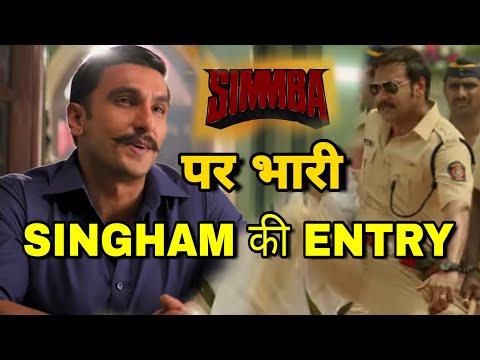 Simmba Trailer Ranveer singh से ज्यादा Ajay devgn के fan हुए फैन, Ranveer singh नहीं Ajay असली हीरो