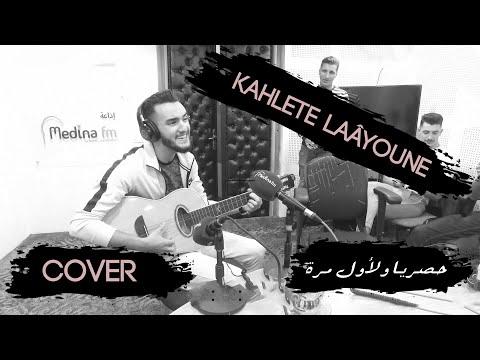 LAAYOUNE TÉLÉCHARGER BABYLONE MP3 KAHLETE