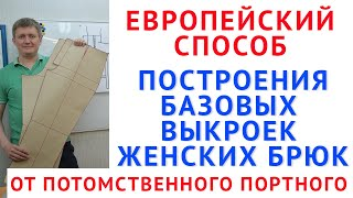построение базовых выкроек брюк по своим индивидуальным меркам по европейской системе кроя тимофеев