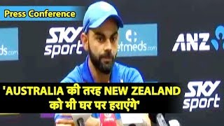 Virat DARES New Zealand, Says we have come here to WIN   IndvsNz