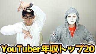YouTuber年収トップ20!!!最も稼いだ奴は誰だ!?【Raphael】