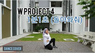 W PROJECT 4 1분1초