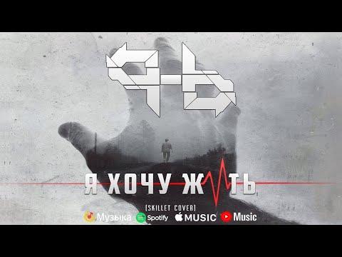 PanHeads Band – Я хочу жить (Skillet Russian Cover)