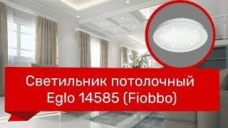 Светильник потолочный EGLO 14585 (EGLO 97594 Fiobbo) обзор