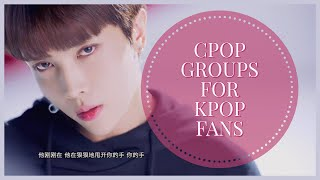 CPOP BOY GROUPS FOR KPOP FANS (no hate please)