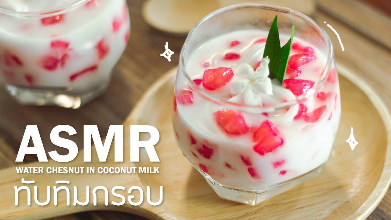 ASMR ขนมไทย.. ทับทิมกรอบ หอมควันเทียน | VIPS Station