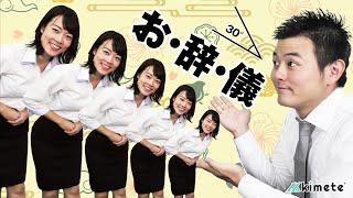 学生向けのページはこちら https://kimete.jp/ #就活マナー #お辞儀 #面接対策 法人向けのページはこちら https://business.kimete.jp/ 3回目となった就活how...