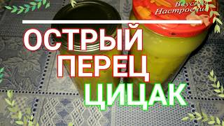 КВАШЕНЫЙ Острый ПЕРЕЦ по армянски ЦИЦАК без уксуса! рецепт #ДомовитаяХозяйка