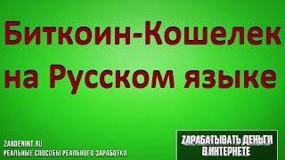 Биткоин Кошелек как создать на Русском языке. Биткоин-Кошелек на русском