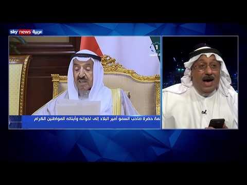 الشيخ جابر المبارك يعتذر لأمير الكويت عن رئاسة الحكومة الجديدة  - نشر قبل 9 ساعة