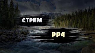 Русская Рыбалка 4 Река Волхов Днём Лосось ночью сом судак