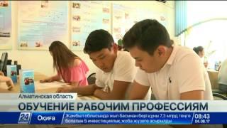 Обучение востребованным специальностям ведут в колледжах Алматинской области