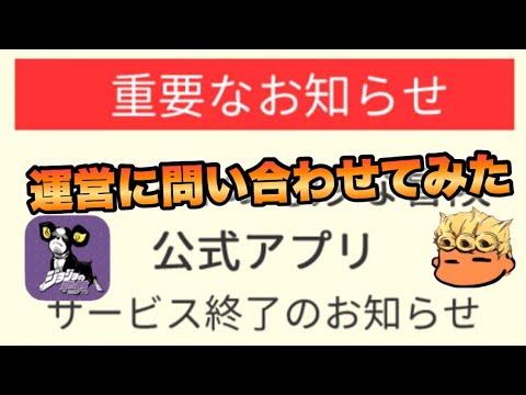 ジョジョ アプリ