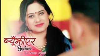 Biujhiyera - Raj Sagar | New Nepali Song 2019 | Gajal