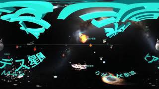 肝付町VR宇宙ミュージアム(宇宙の広さ(音声:アニメーション版))