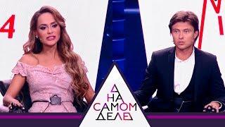 На самом деле - Шаляпин или Калашникова: кто врет? Выпуск от22.08.2017