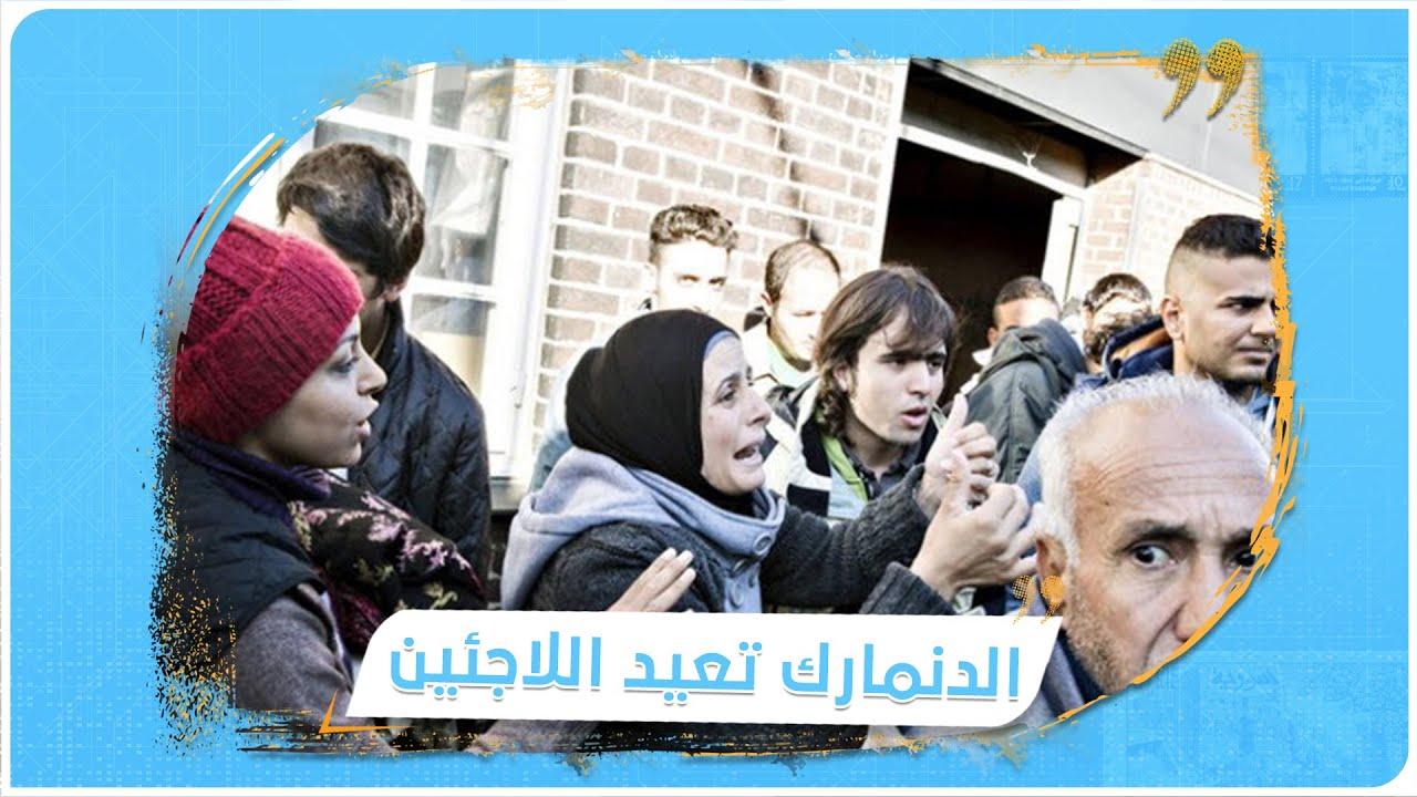 الدنمارك أول من يفعلها.. جردت إقامات لاجئين سوريين والحجة بأن -دمشق آمنة-  - 21:57-2021 / 3 / 3