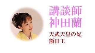 パーソナリティ:神田蘭(講談師) 恋する日本史 天武天皇の妃 額田王 2...