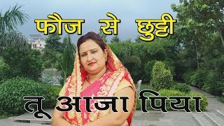 फ़ौज से छुट्टी तू आजा पिया || भावना शर्मा || सैड सांग || Shishodia Cassettes