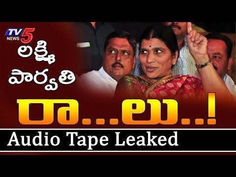బయటపడ్డ లక్ష్మి పార్వతి బాగోతం..! | Lakshmi Parvathi Audio Tape Leaked | TV5 News