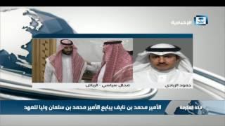 الزيادي: مؤشرات تعيين الأمير محمد بن_سلمان وليا للعهد ظهرت في تفاعل سوق الأسهم الذي ارتفع 250 نقطة.