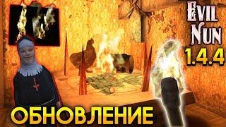 ОГОНЬ ОТ ФАКЕЛА И УМНАЯ КУРИЦА новое обновление в Evil Nun 1.4.4 монахиня