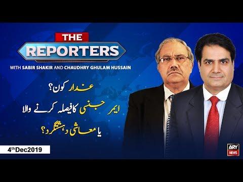 The Reporters   Sabir Shakir   ARYNews   4 December 2019