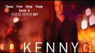Gambar cover ♥Theme From Dying Young KennyG  사랑을 위하여 OST