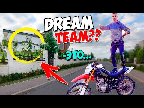 Случайно НАШЛИ Dream Team House!!! Покатушка на ПИТБАЙКЕ(Эндуро)! Поймала ОХРАНА!