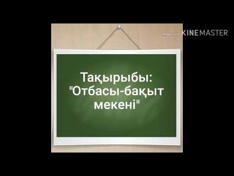 """""""Отбасы-бақыт мекені""""4 сынып тәрбие сағаты"""